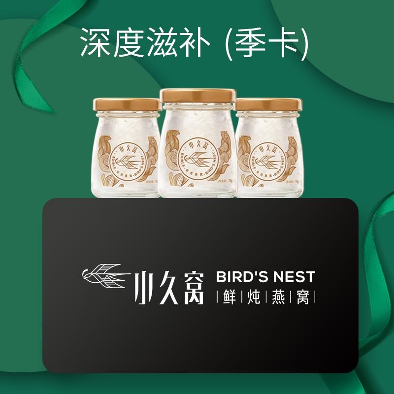 上海鲜炖燕窝11856卡
