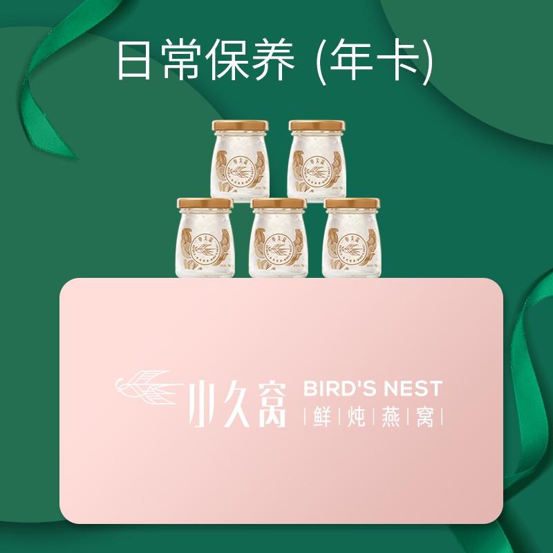 上海鲜炖燕窝23904卡