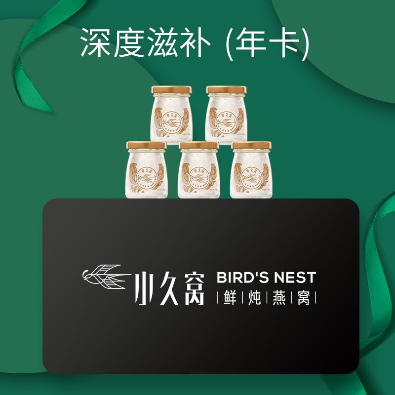 上海鲜炖燕窝47424卡