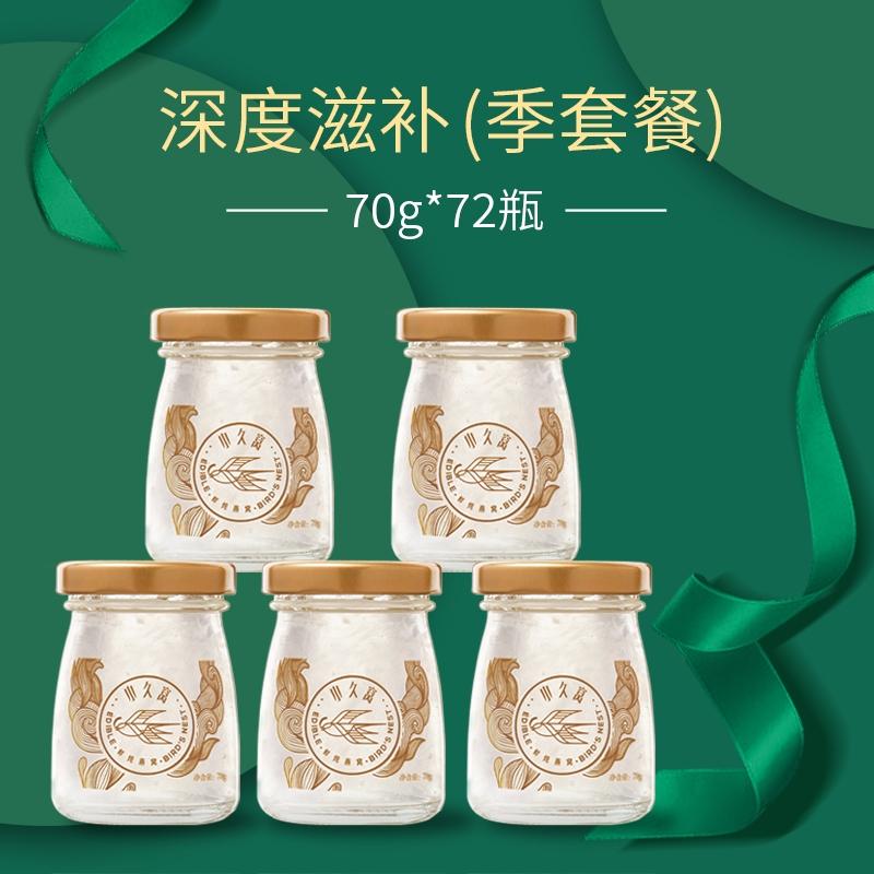 上海鲜炖燕窝11856